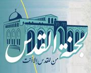 لجنة القدس - الجامعة الأردنية
